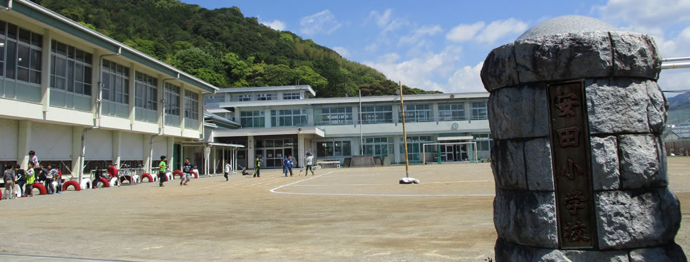 安田町立安田小学校