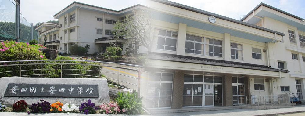 安田町立安田中学校
